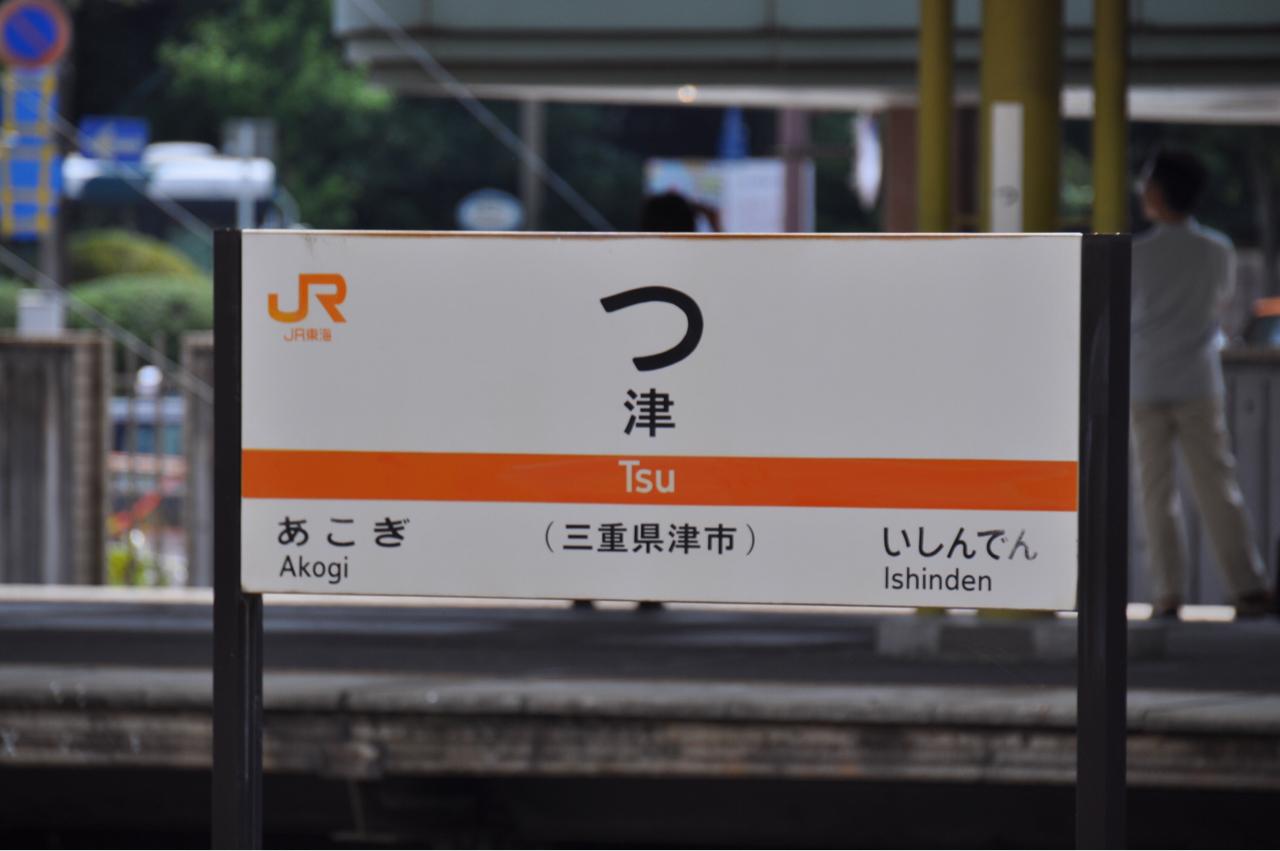 津駅の看板