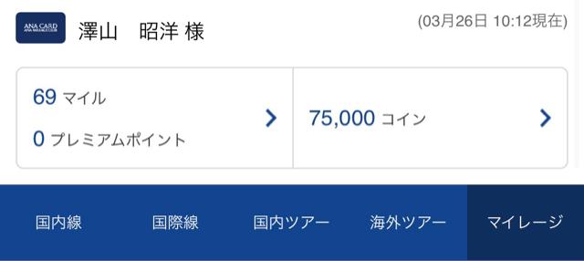 75000コインへ