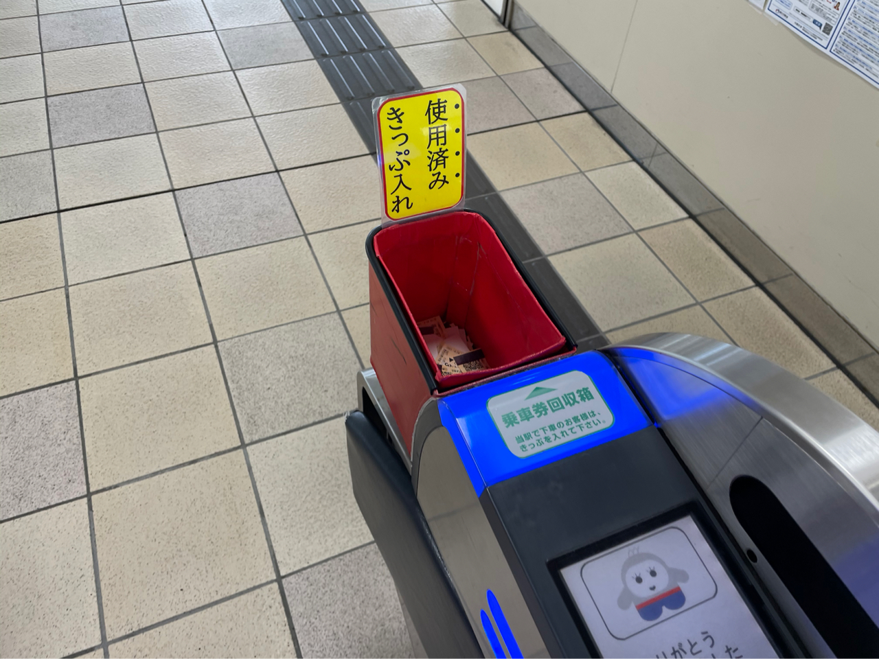 きっぷ回収BOX