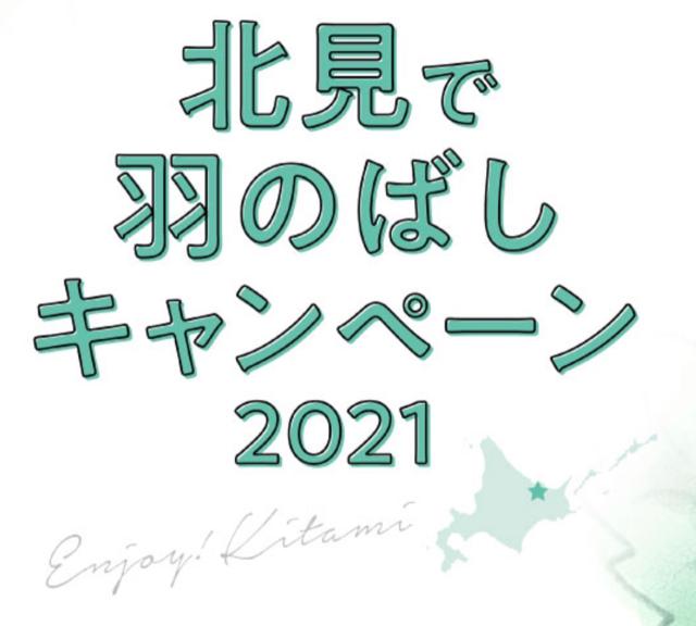 キャンペーンロゴ