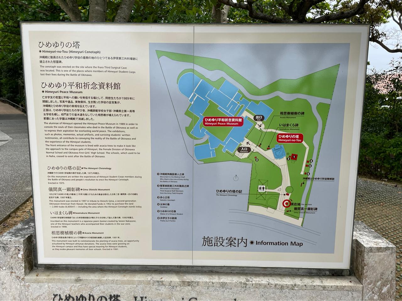 平和祈念資料館マップ