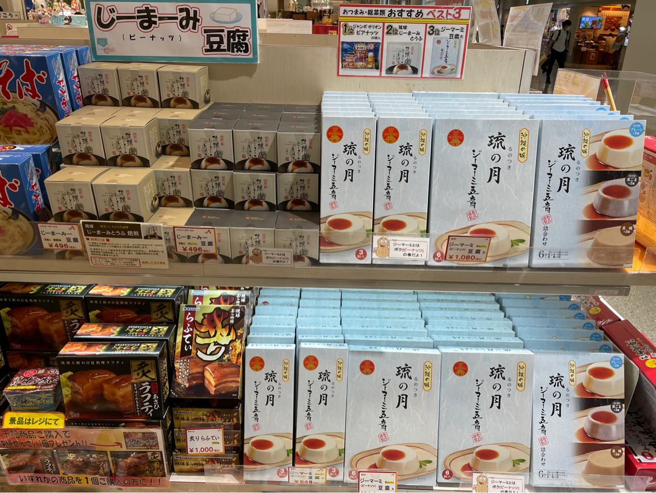 空港のジーマーミ豆腐